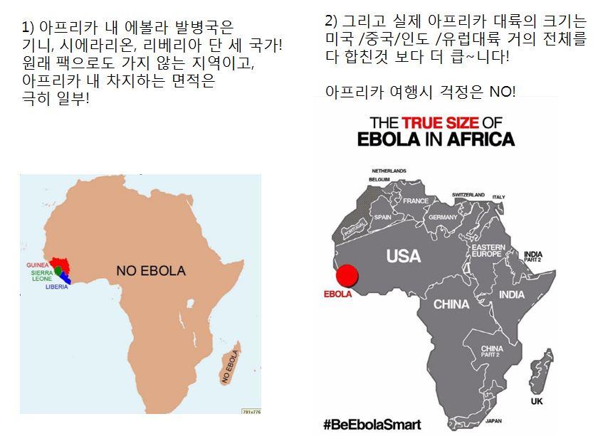 아프리카 에볼라.JPG